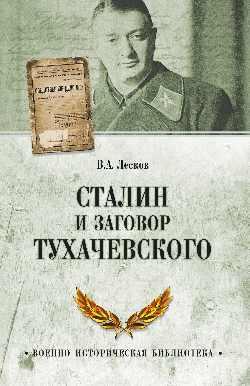 Лесков В. Сталин и заговор Тухачевского