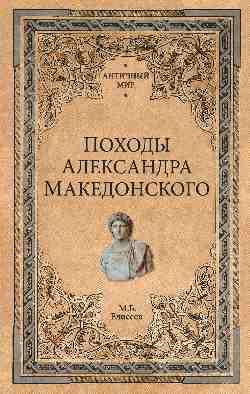 АМ Походы Александра Македонского  (16+)