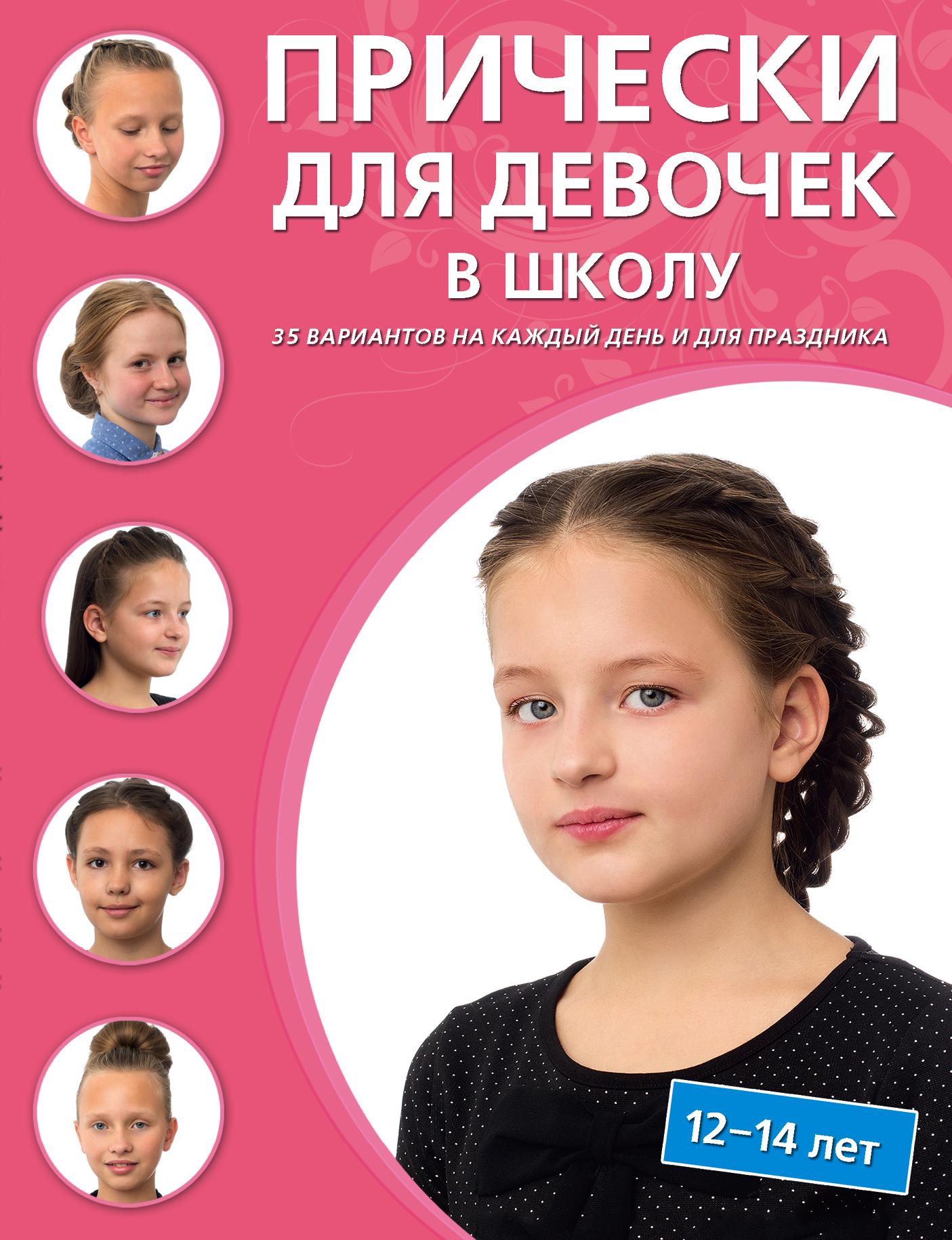 Причёски для мальчиков 10 лет для школы
