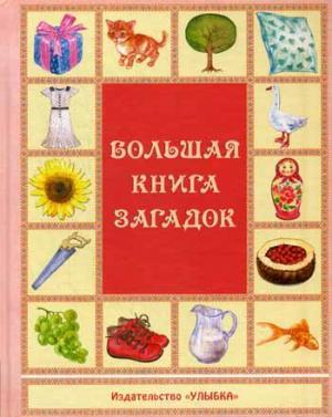 Большая книга загадок (сборник)