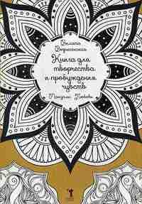 Книга для творчества и пробуждения чувств. Мандалы. Любовь.