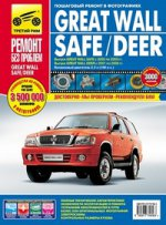 Great Wall Safe с 2002-2009гг.Deer с 01-08гг. цв.