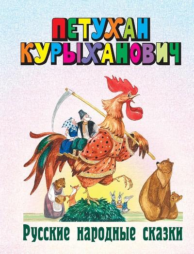 Петухан Курыханович: русские народные сказки