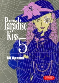 Атeлье Paradise Kiss. Т. 5