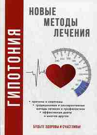 Гипотония. Новые методы лечения. Красичкова А.Г.