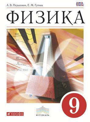 Физика 9кл [Учебник] ВЕРТИКАЛЬ ФП