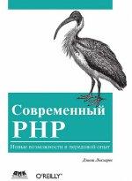 Современный PHP. Новые возможности и передовой опыт. Локхарт Д.