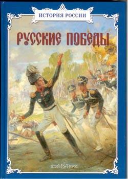 Русские победы: сборник