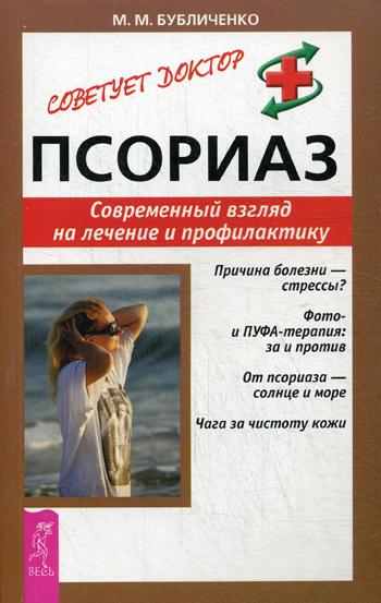 Псориаз. Современный взгляд на лечение и профилактику. Бубличенко М.М.