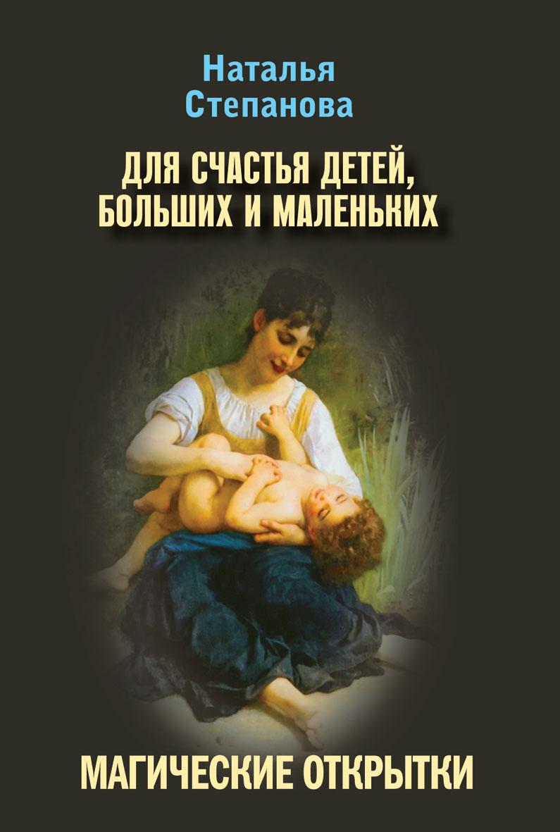 Магические открытки. Для счастья детей, больших и маленьких. Степанова Н.