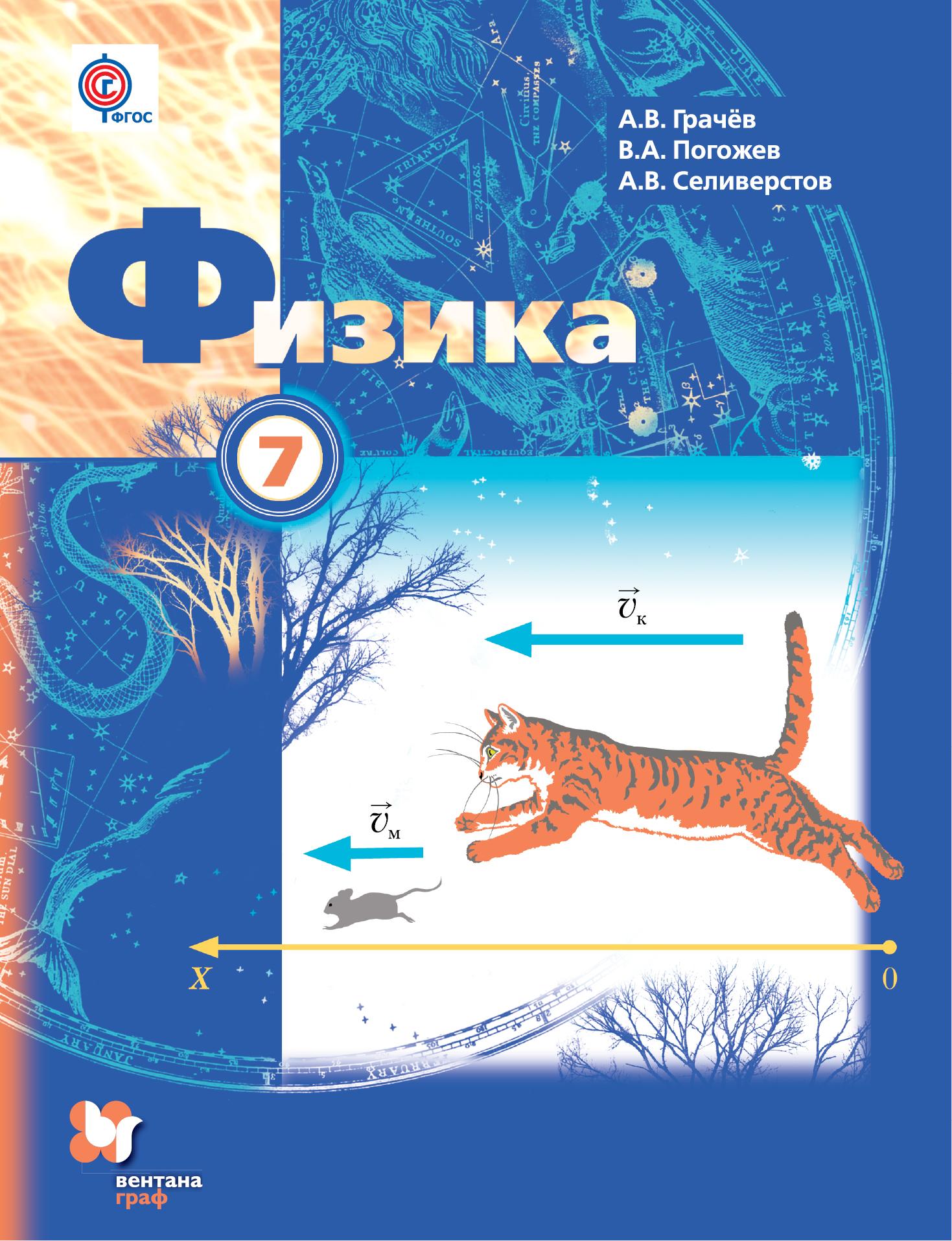 Физика. 7 кл. Учебник.