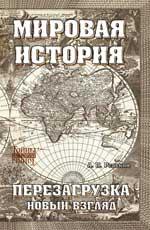 Мировая история:перезагрузка:новый взгляд