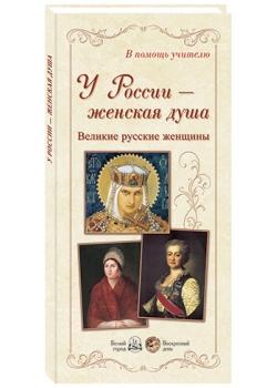 У России – женская душа. Великие русские женщины