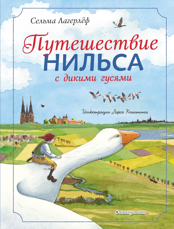 Путешествие Нильса с дикими гусями (ил. Л. Клинтинга)