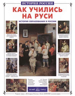 Как учились на Руси: История образования в России