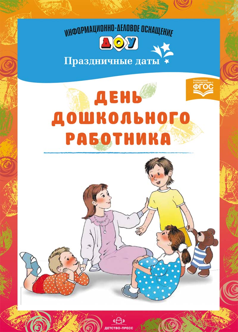 День дошкольного работника. Праздничные даты. ФГОС.