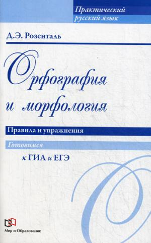 Орфография и морфология. Правила и упражнения. Учебное пособие