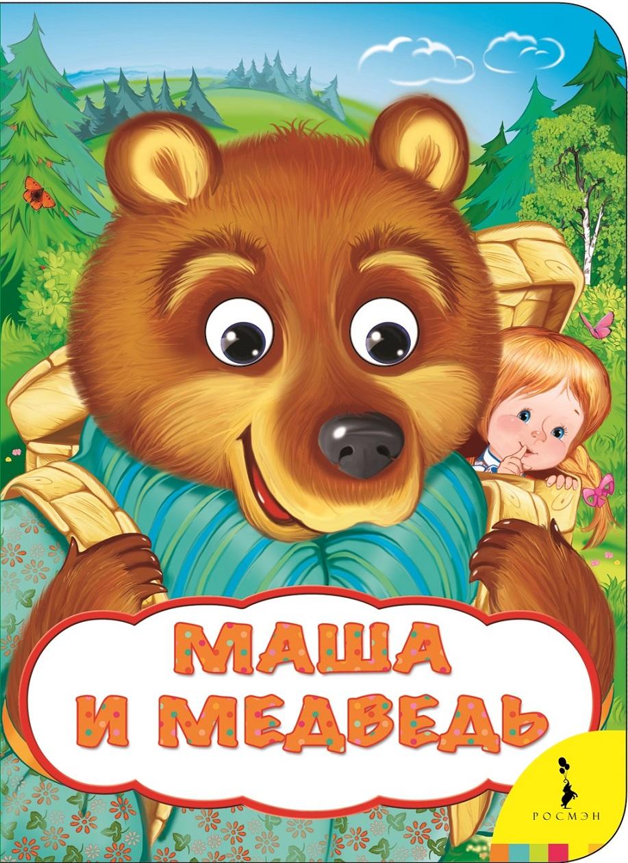 Маша и медведь (Веселые глазки)