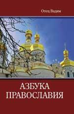 Азбука православия.