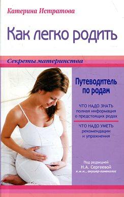 Как легко родить или Путеводитель по родам