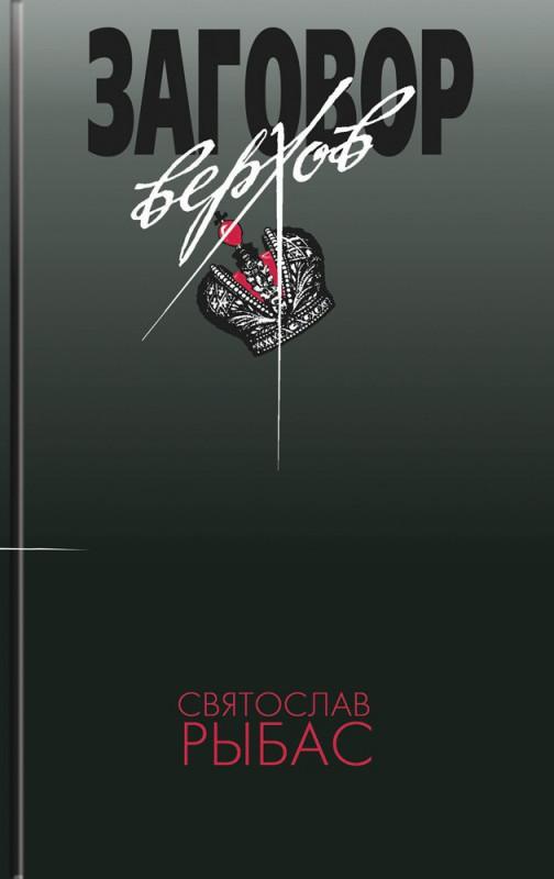 Заговор верхов, или Тотальный переворот/ С.Рыбас