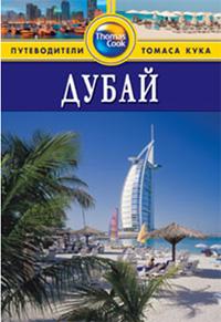 Дубай: Путеводитель. - 2-е изд., перераб. и доп.