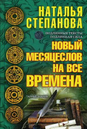 Новый месяцеслов на все времена. Степанова Н.И.