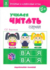 Речевые и словесные игры.Учимся читать играя.