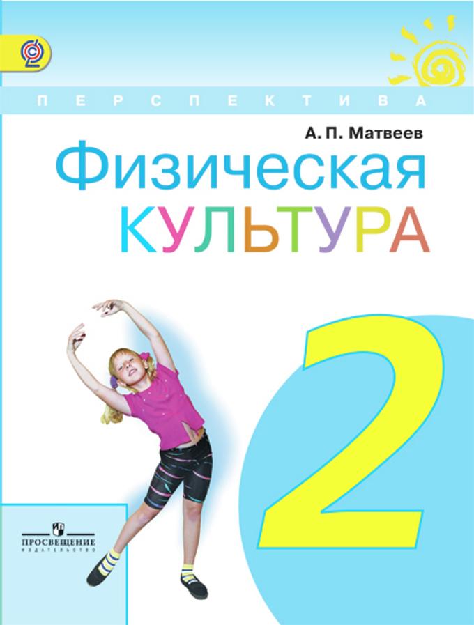 Физическая культура 2кл [Учебник] ФГОС ФП