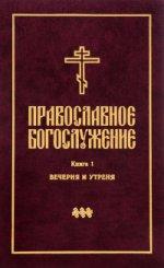 Православное богослужение: в пер. с греч.и церк ч1