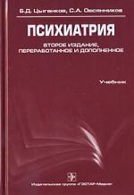 Психиатрия. Основы клинической психопатологии. 2-е изд., перераб. и доп
