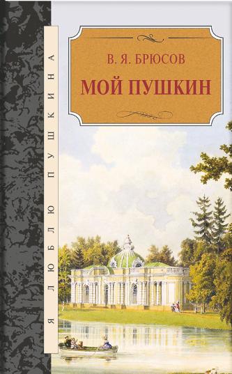Мой Пушкин. Статьи, исследования, наблюдения