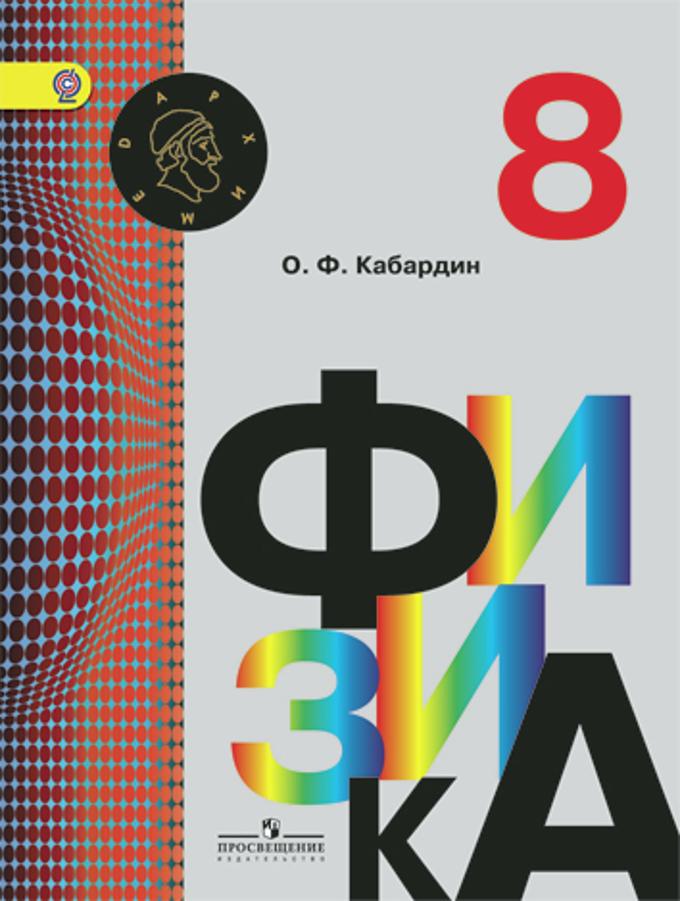 Физика 8кл [Учебник] Кабардин ФГОС