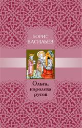 Ольга,королева русов