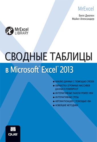 Сводные таблицы в Microsoft Excel 2013. Билл Джелен, Майкл А