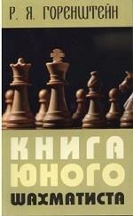 Книга юного шахматиста