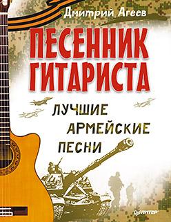 Песенник гитариста. Лучшие армейские песни