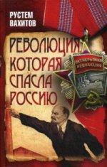Революция, которая спасла Россию.
