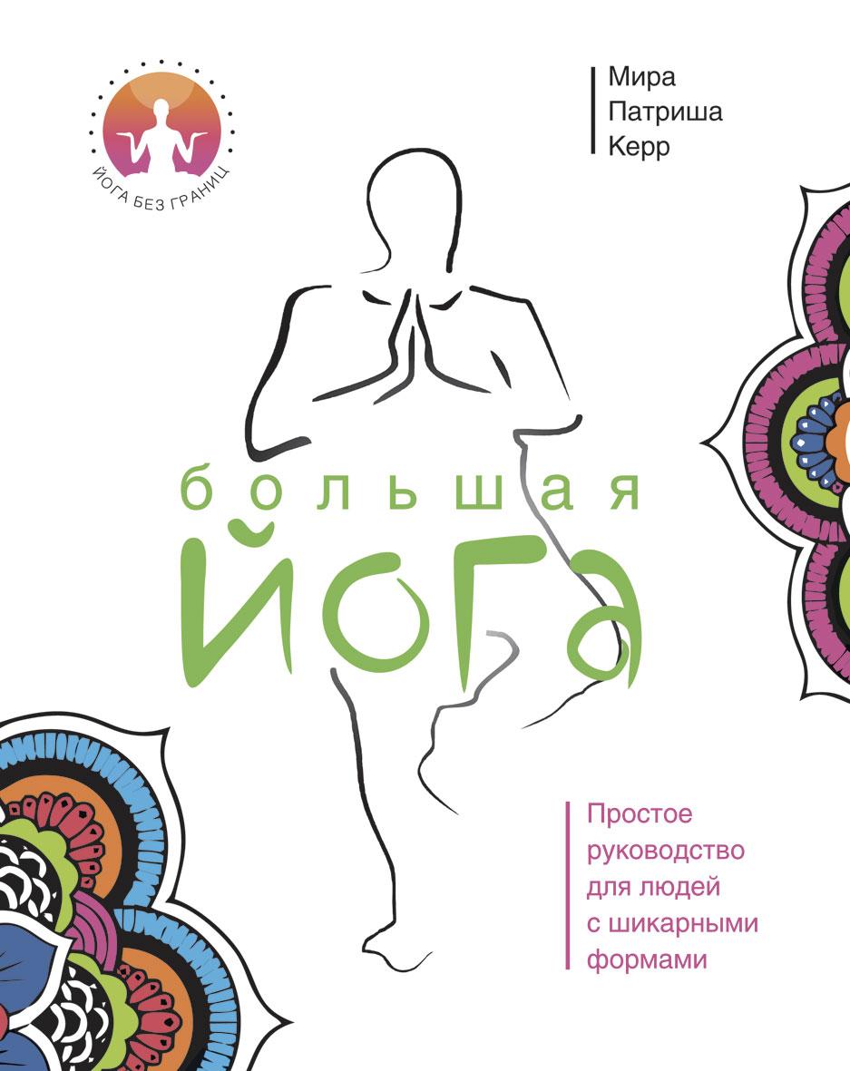 Большая йога. Йога без границ