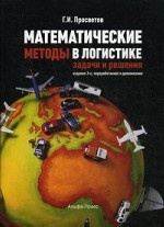 Математические методы в логистике 3изд.