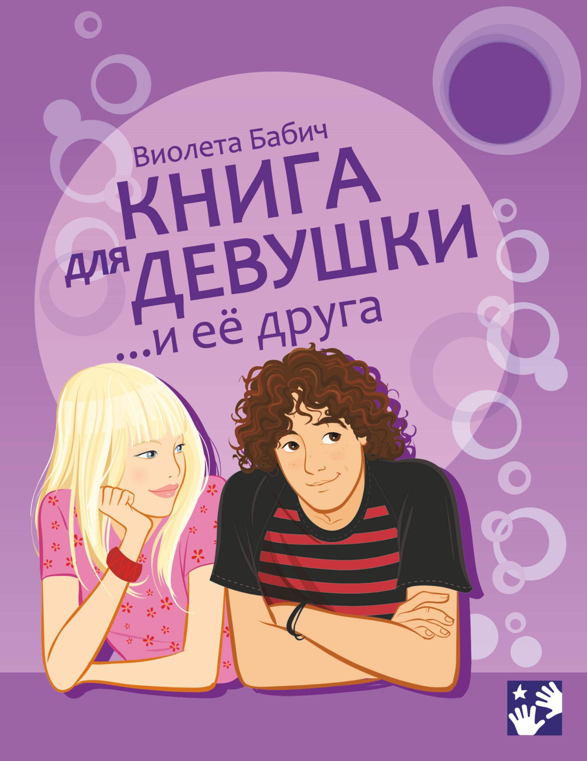 Книга для девушки и её друга. 16+