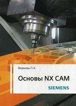 Основы NX CAM. Ведмидь П.А.