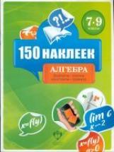 Алгебра 7-9кл [Весь курс] 150 наклеек