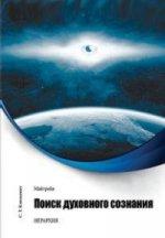 Майтрейя. Поиск духовного сознания.Книга 1