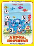 А ну-ка посчитай!. Книжка-крошка с замочком (картон хромэрзац 320 г)
