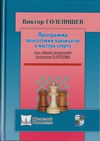 Программа подготовки кандидата в мастера спорта. Голенищев В.Е.