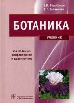 Ботаника : учебник 2-е изд.,испр.