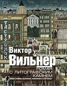 Роман с литографским камнем (Город)