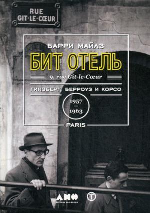 Бит Отель: Гинзберг, Берроуз и Корсо в Париже, 1957-1963. 2-е изд. Майлз Б.