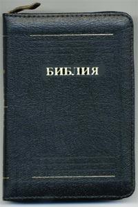 Библия (1044) (без неканон.книг)037Z.черн.на молн.
